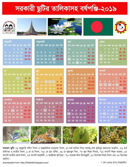 Download Bangladesh Government Holiday Calendar 2019 In Pdf Format