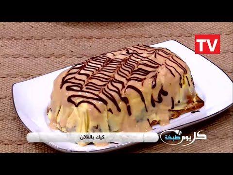 Samira tv recette de cake au flan cuisine dz samira for Samira t v cuisine