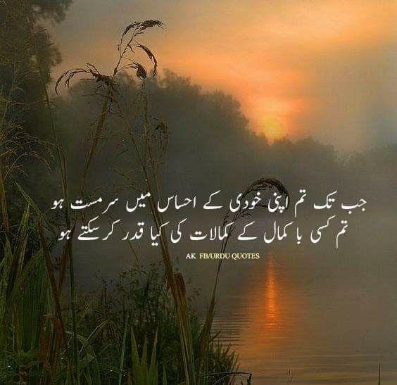 amna khan sufi quotes urdu poetry sufi poetry