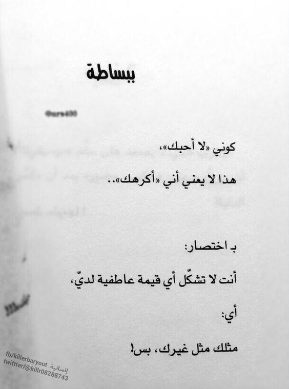 كوني لا احبك هذا لا يعني اني اكرهك Quotes Arabic Quotes Words