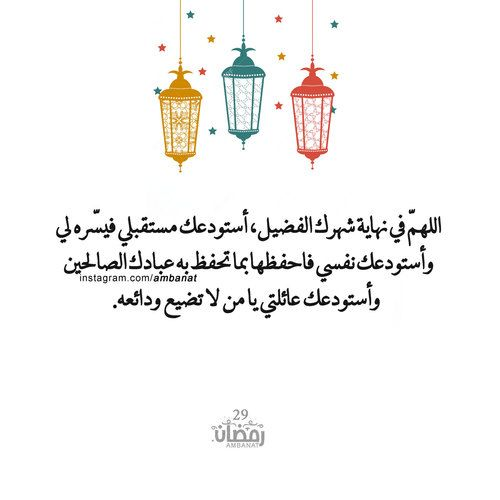 Discovered By Ambanat Find Images And Videos About Quotes Islam And Arabic On We Heart It The App Ramadan Quotes Islamic Inspirational Quotes Ramadan Day