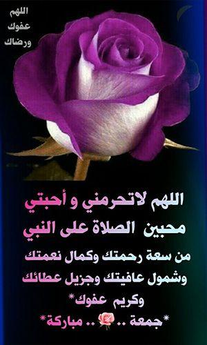 بطاقات جمعة مباركة Islamic Posters Islamic Gifts Islamic Images