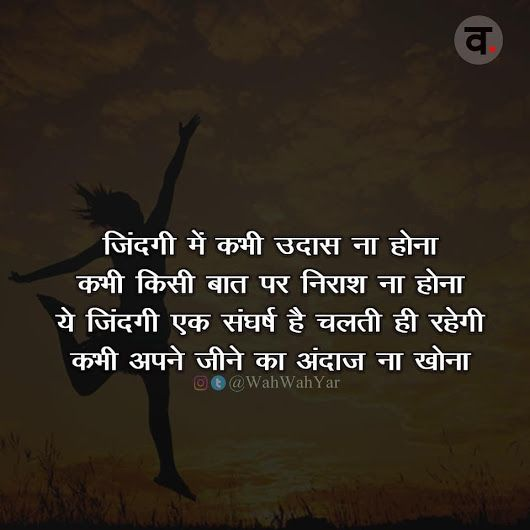 Sign in | Hindi good morning quotes, Hindi quotes, Gurbani quotes