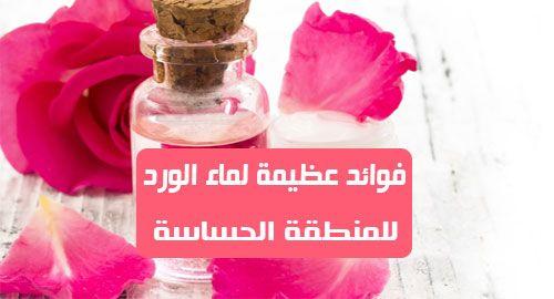 ماء الورد للمناطق الحساسة نسمع عن ماء الورد كثيرا وله العديد من الاستخدامات فيما يتعلق بجمال المرأة ماء الورد هو منتج ط Hand Soap Bottle Soap Bottle Hand Soap