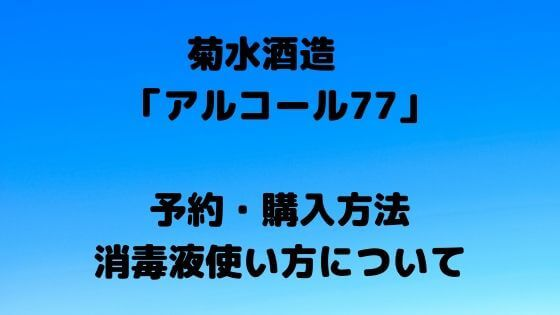 使い方 アルコール 77