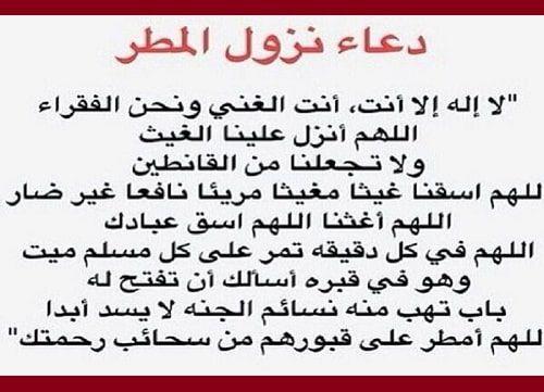 Image Result For دعاء نزول المطر