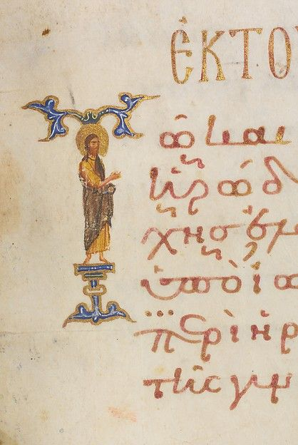 Jaharis Byzantine Lectionary | Byzantine | The Met