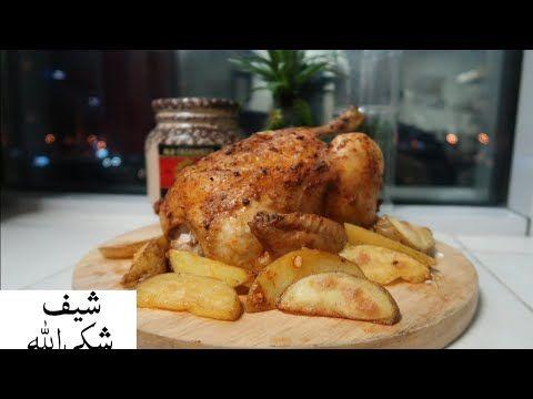 دجاج مشوي بالفرن على طريقة المطاعم Youtube Moroccan Food Recipes Chicken Recipes