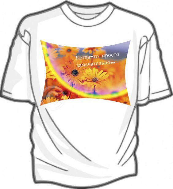 La camiseta de las flores