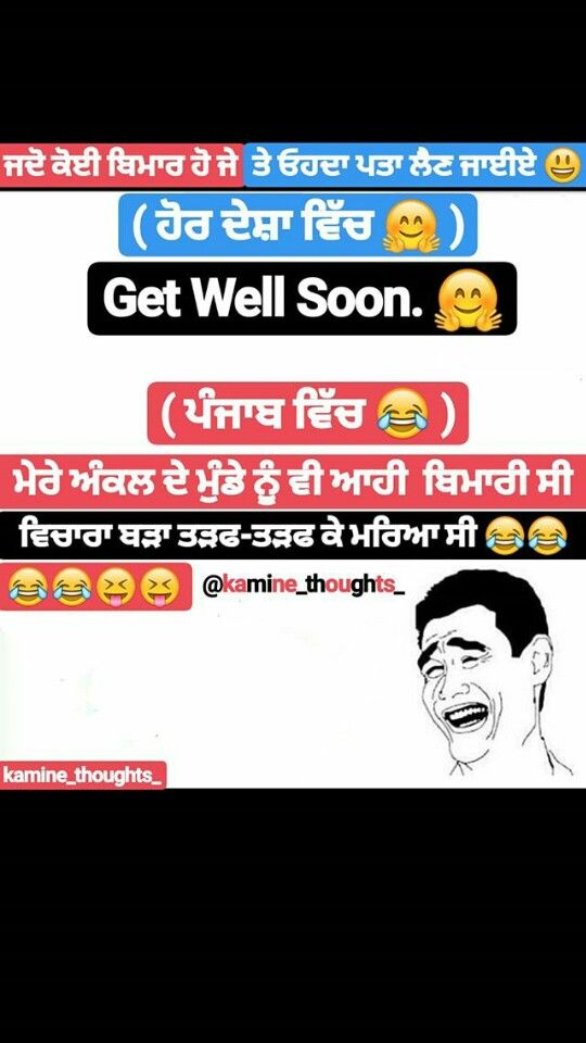 Pin By Harleen Kaur On 1 Funny Quotes Punjabi Funny Funny Pictures