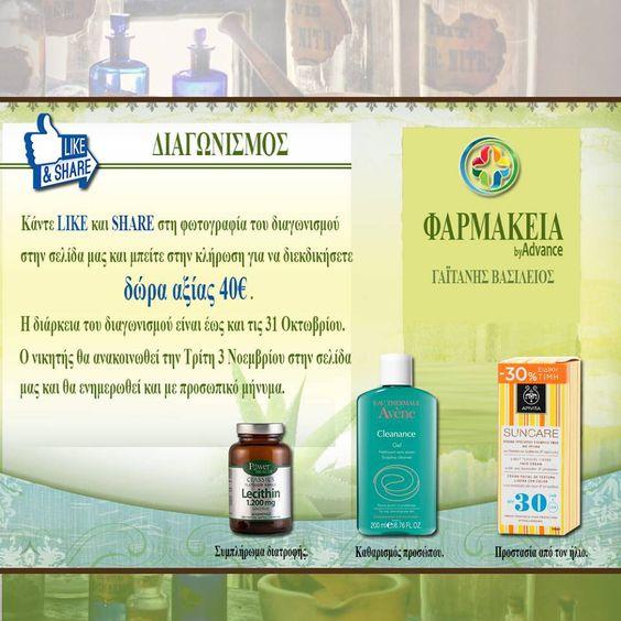 Διαγωνισμός Φαρμακείο Smart Park με δώρο τρία (3) προϊόντα σε έναν νικητή: αντηλιακό, λοσιόν καθαρισμού προσώπου και συμπλήρωμα διατροφής λεκιθίνης - http://www.saveandwin.gr/diagonismoi-sw/diagonismos-farmakeio-smart-park-me-doro-tria-3-proionta-se-enan-nikiti/
