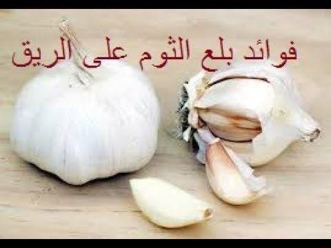هل تعلم فوائد بلع الثوم على الريق المذهلة فوائد علاجية ستجعلك تتناوله Garlic Vegetables