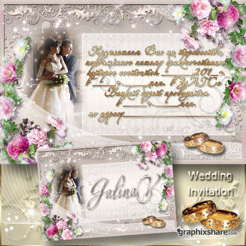 wedding-invitations-templates-psd-6