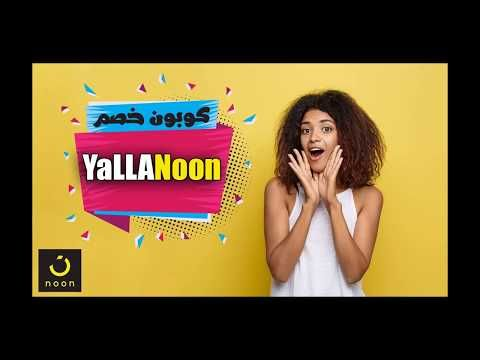 كود خصم نون للعطور استخدم الكوبون Yallanoon Youtube Noon