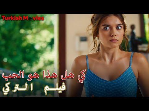 فيلم التركي هل هذا هو الحب مترجم Hd Youtube Women Camisole Top Tank Tops