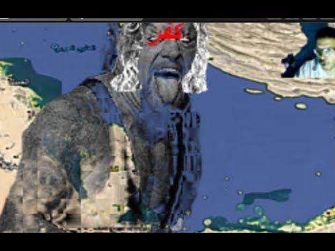 المسيح الدجال يتنفس فى اقصى شرق الخليج هل مخلوق ام موجود بامر كن بدليل Natural Landmarks Landmarks Mount Rushmore