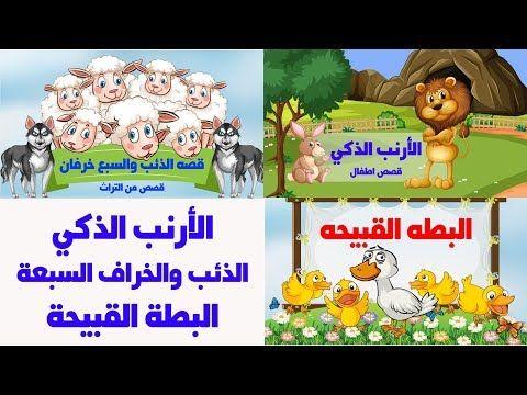 الذئب والخراف السبعة الارنب الذكي البطة القبيحة قصص اطفال Youtube Arabic Kids Stories For Kids Comics