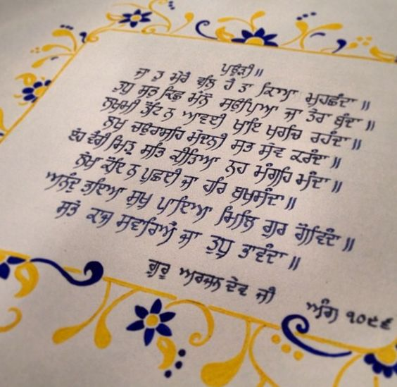Gurbani Calligraphy - Page 2 - WHAT'S HAPPENING? - SIKH SANGAT