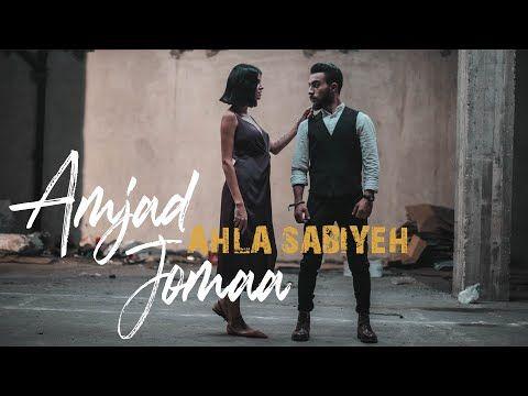 Amjad Jomaa Ahla Sabiyeh Music Video أمجد جمعة Lark Player مشغل موسيقى Mp3 و يوتيوب مجاني In 2021 Bff Pictures Songs Movie Posters