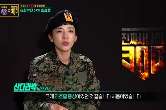 "Sandara Park Shows Determination As She Struggles With Trouble Breathing During Drill On ""Real Men 300"""