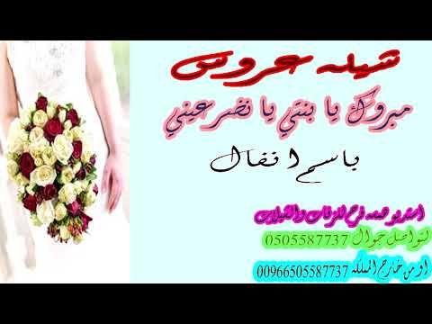 شيله عروس باسم انفال مبروك يا بنتي يا نضر عيني شيله 2021 تنفيذ لطلب 0505 Fashion Lei Necklace Necklace