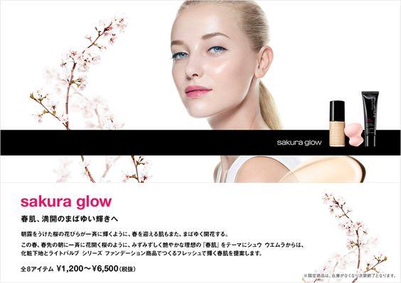 sakura glow 春肌、満開のまばゆい輝きへ 朝露をうけた桜の花びらが一斉に輝くように、 春を迎える肌もまた、まばゆく開花する。 この春、春先の朝に一斉に花開く桜のように、 みずみずしく艶やかな理想の『春肌』をテーマに シュウ ウエムラからは、化粧下地と ライトバルブ シリーズ ファンデーション商品で つくるフレッシュで輝く春肌を提案します。 全8アイテム ¥1,200~¥6,500(税抜) ※限定商品は、在庫がなくなり次第終了となります。