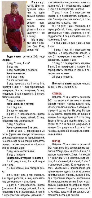 """МИР РУКОДЕЛИЯ: Платье с """"косами"""""""