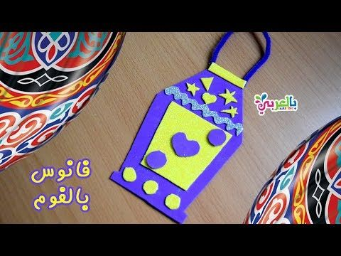 فانوس رمضان بالفوم توزيعات رمضان للاطفال Easy Lantern Foam For Kids Youtube Paper Crafts Diy Kids Ramadan Crafts Craft Free