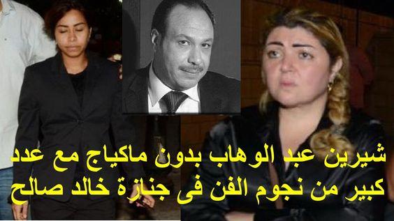 شيرين عبد الوهاب بدون ماكياج مع عدد كبير من نجوم الفن فى جنازة خالد صالح