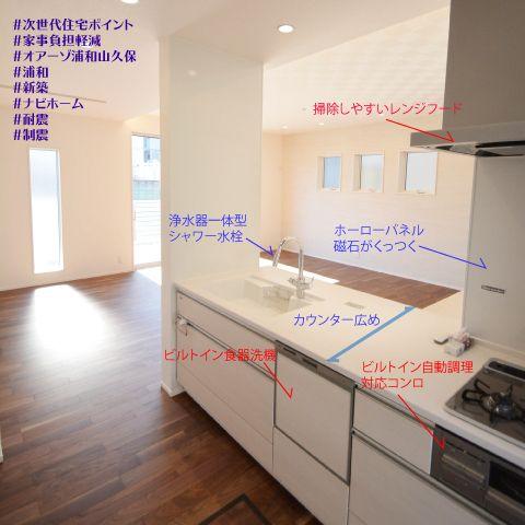次世代住宅ポイント対応 2020 住宅 浴室乾燥機 ビルトイン