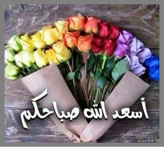 Pin By صل على النبي On صباحات ومسائات Good Morning Images Rainbow Bouquet Rainbow Roses