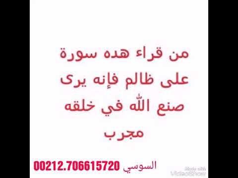 لترحيل جار الظالم Youtube Words Quotes Quran Quotes Quran
