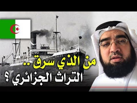 معلومات مخيفة عن مصادرة الاستعمار الفرنسي للتراث الجزائري الجزائر 17 Youtube Movie Posters Movies Poster