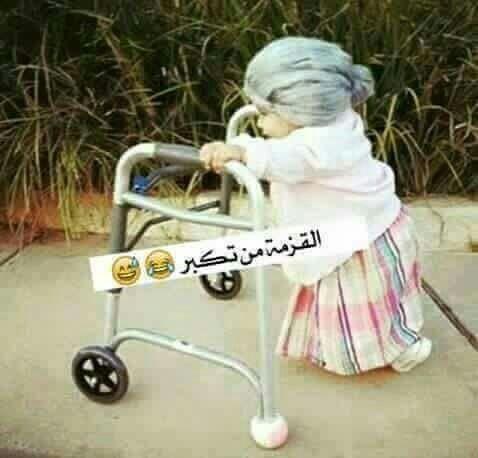صور للبنات قصيرات القامه صور بنات قصيره مكتوب عليها Arabic Funny Funny Cute Arabic Jokes