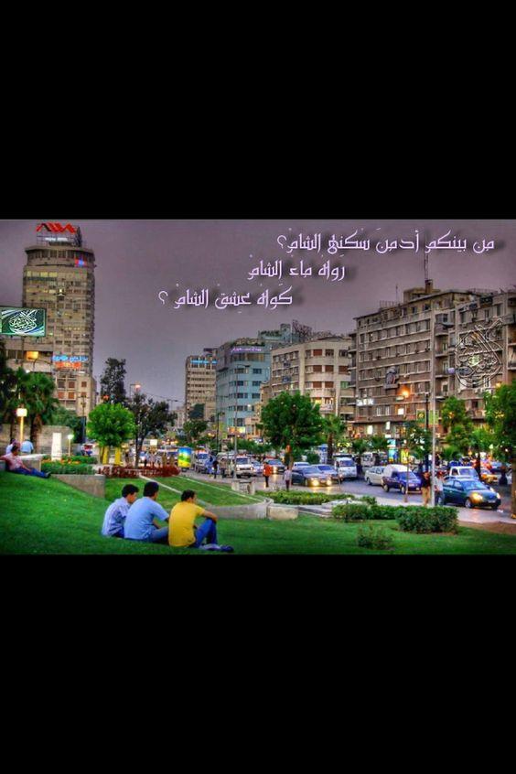 Damascus in words & feelings