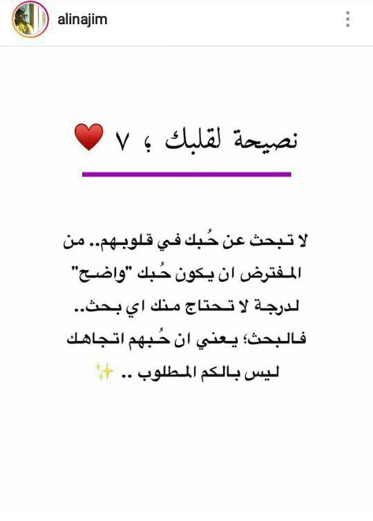 Pin By Samo 코어 On Advise Words Arabic Words Love Quotes
