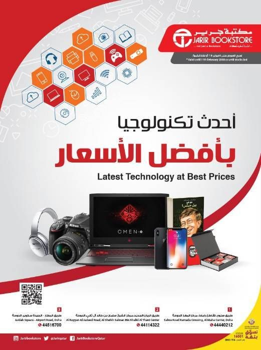Jarir Bookstore Best Prices Offers From 26 01 18 In Jarir Bookstore On Qatar Arabsclassifieds Bookstore Offer Best