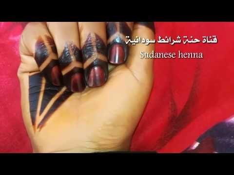 حنة سوداء بدون نشادر مع شكل بسيط لليد وانيق بالشريط اللاصق Sudanese Henna Youtube Henna Designs Youtube Henna