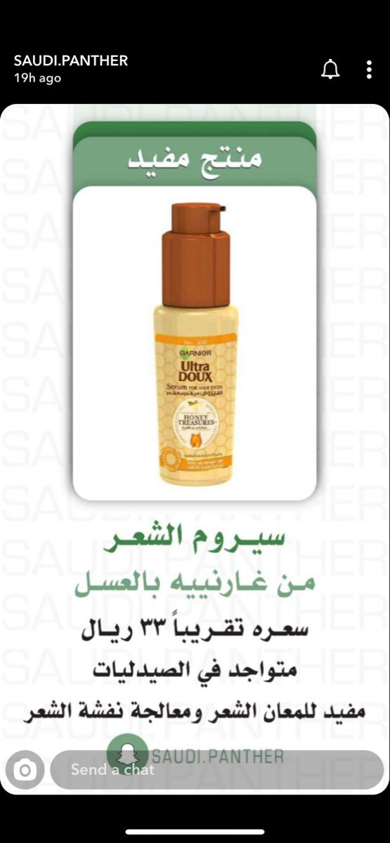 Pin By Abeer On Hair Care In 2021 Soap Bottle Hair Care Hand Soap Bottle