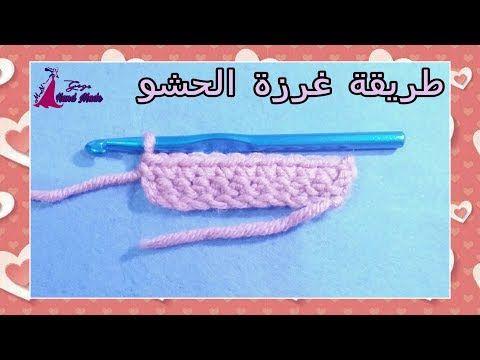 الدرس ٦ طريقة عمل غرزة الحشو بالشرح Single Crochet Youtube Landline Phone Clothes Hanger Electronic Products