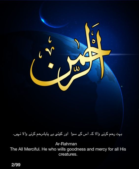 Ar-Rahman.   The All-Merciful One.   He who wills goodness and mercy for all his creatures.