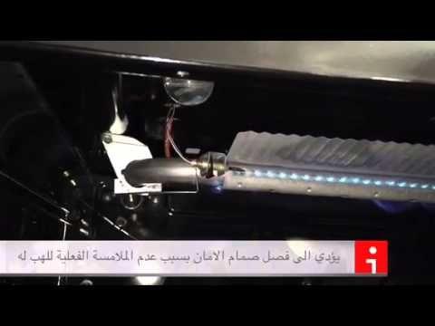 افران بوتجازات Ferre التركية تركيب منظم غاز ساعة الجزء الثالث Arab States Science And Technology