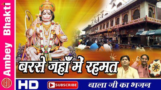 Barse Jahan Main Rehmat    Super Hit Balaji Bhajan    Mehandipur # Ambey Bhakti