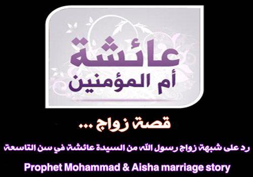 أول وأكبر تجمع تفاعلي للدفاع عن الاسلام العظيم Youtube Marriage Story