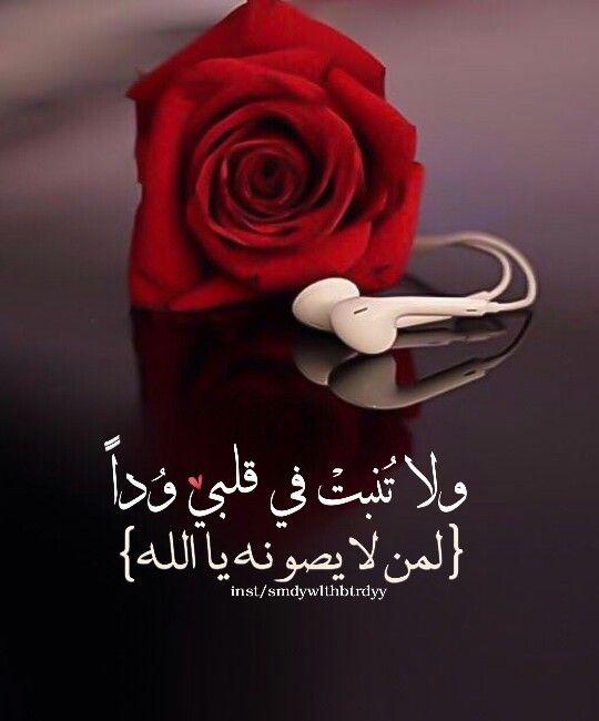 ولا ت نب ت في قلبي و دا لمن لا يصونه يا الله Heart Ring Morning Quotes Heart