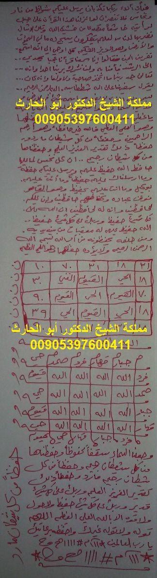 طريقة تحصين النفس Periodic Table Manuscript Allah