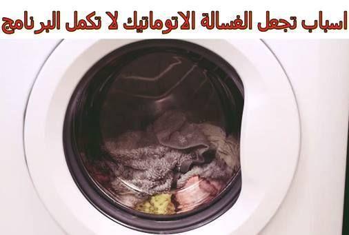 اسباب تجعل الغسالة الاتوماتيك لا تكمل البرنامج Washing Machine Laundry Machine Washing