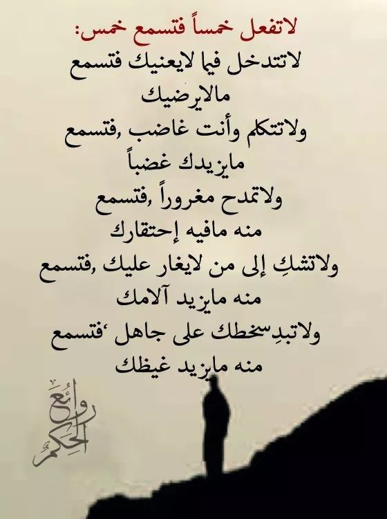 Pin By فلسطينية ولي الفخر On روائع الحكم Inspirational Words Words Of Wisdom Arabic Quotes