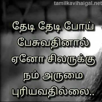 Tamil Love Kavithai With Pictures Kadhal Poem In Tamil Tamil Short Kadhal Kavithaigal Best Tamil Love Kavithaigal Tamil Love Quotes Feelings Quotes Life Quotes