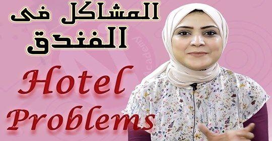 تعلم الانجليزية المشاكل فى الفندق حجز فنادق Youtube